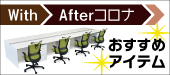 WithAfterコロナおすすめアイテム