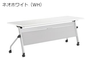 25823 新品・会議テーブル 商品説明へ:中古オフィス家具・楽市